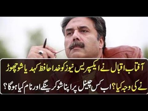 aftab iqbal story | khabardar | aftab iqbal | express news |