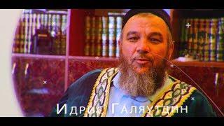 "Идрис Галяутдин - ""Өй тынычлыгы"""