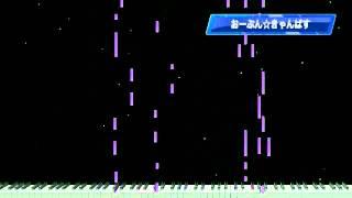 『おーぷん☆きゃんばす』をピアノで弾いてみた。 ひだまりスケッチ×☆☆☆ 検索動画 36