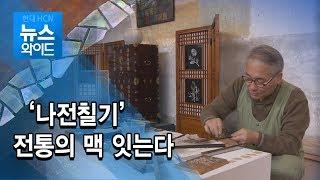 문화다이어리- 나전칠기 전통의 맥을 잇다 / 충북 현대…