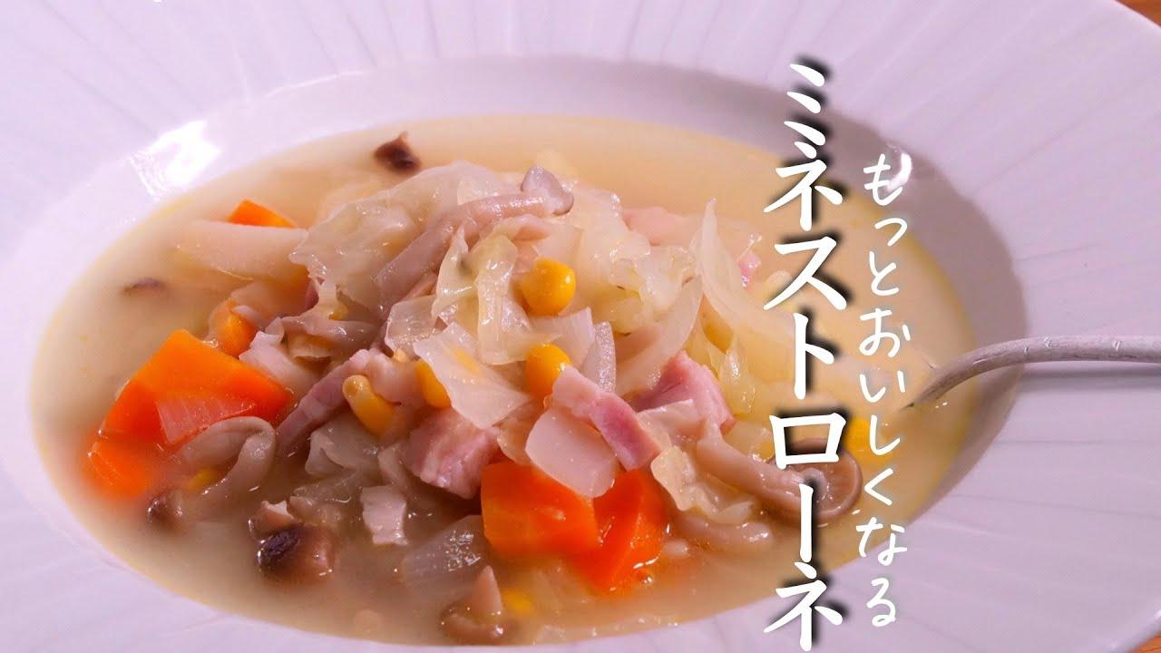 【根菜のミネストローネ】お店を出せるレベルで美味しいレシピ スープの基本