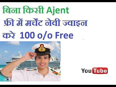 Merchant navy: 100 % फ्री में जॉब पाए , बिना किसी Agent