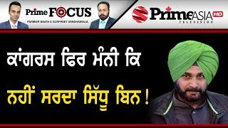 Prime Focus ⚫ (426) || Congress cannot distance itself from Navjot Singh Sidhu !