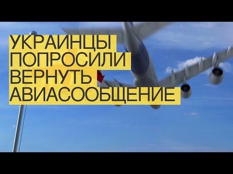 Украинцы попросили вернуть авиасообщение сРоссией