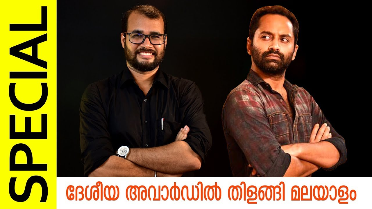 65th National Film Awards Special video by Sudhish Payyanur| Monsoon Media
