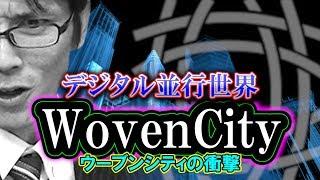 【考察】トヨタ・ウーブンシティ「Woven Cityの衝撃」デジタル並行世界が実現する