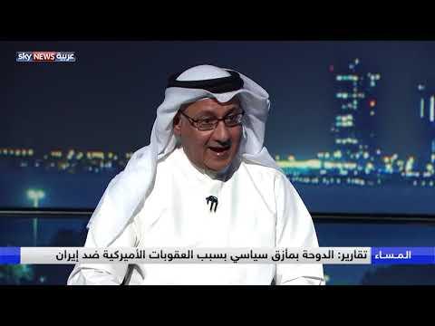 مأزق سياسي ينتظر قطر بسبب العقوبات الأميركية ضد إيران  - نشر قبل 5 ساعة