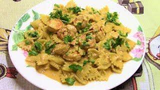 Приготовьте бантики в сливочно-креветочном соусе - и просто и вкусно как у моря!