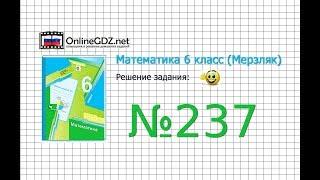 Задание №237 - Математика 6 класс (Мерзляк А.Г., Полонский В.Б., Якир М.С.)