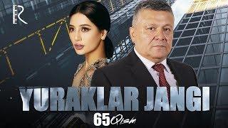 Yuraklar jangi (o'zbek serial) | Юраклар жанги (узбек сериал) 65-qism