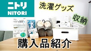 【ニトリ】購入品紹介★洗濯、収納、キッチン