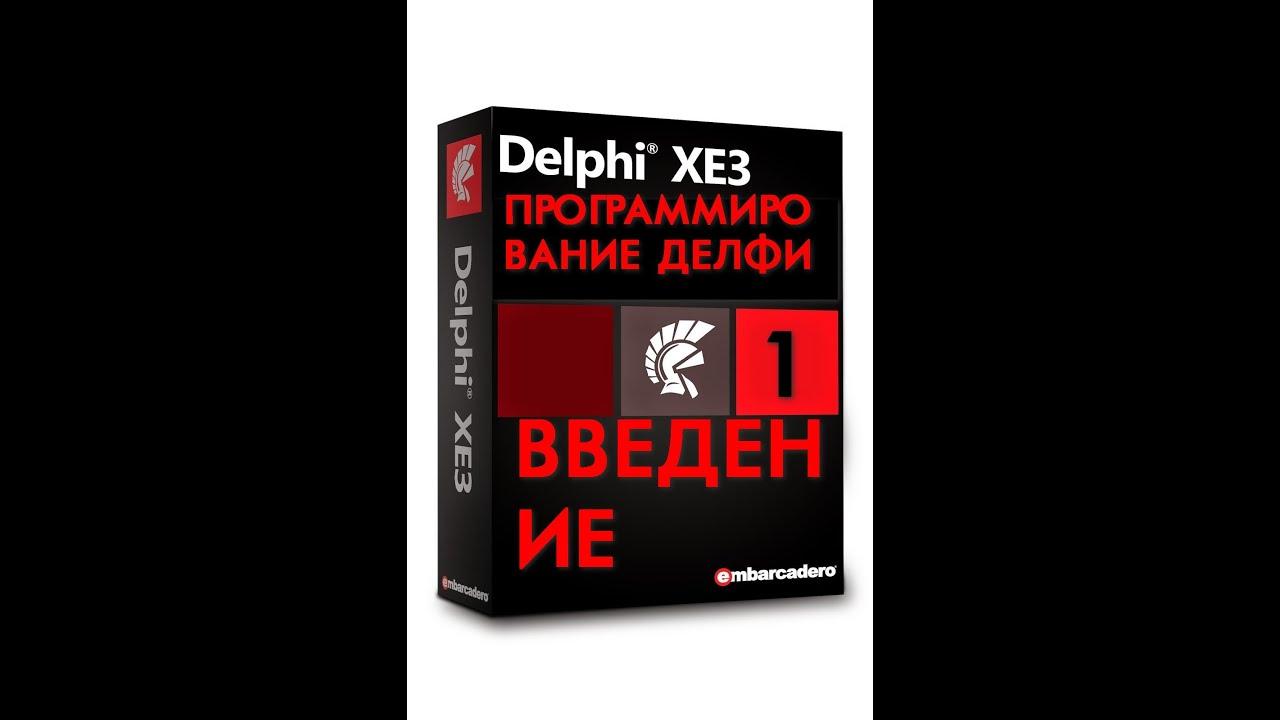 Скачать Видео Уроки По Delphi