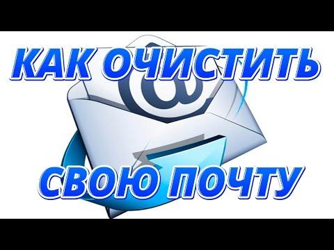 Как очистить свой почтовый ящик (Gmail, Mail, Rambler)