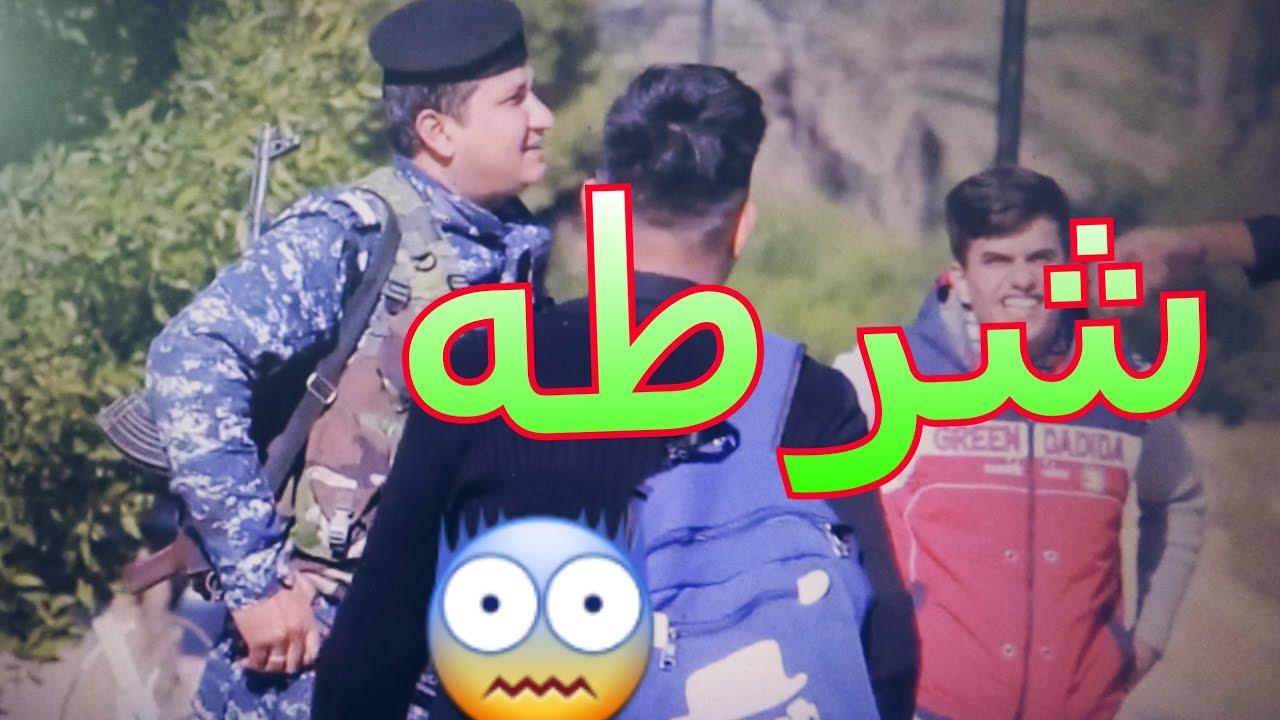 مقلب الانتحار تجربه البنت القاصره بس بشكل مضحك مع القوات الامنيه  شرطه عراقيه