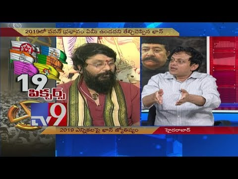 Babu Gogineni Vs Astrologer Khan over 2019 poll outcome - TV9