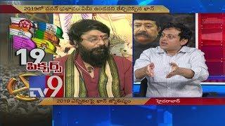 Babu Gogineni Vs Astrologer Khan over 2019 poll...