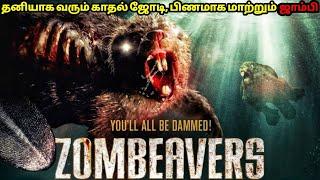 ஜாலியான ஜாம்பி படம், ரிலாக்ஸ பாருங்க   Tamil Voice Over   Mr Tamizhan  Movie Story & Review in Tamil