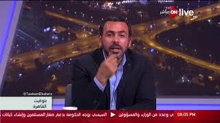 بتوقيت القاهرة - تعليق يوسف الحسيني على فوز النادي الأهلي على الترجي