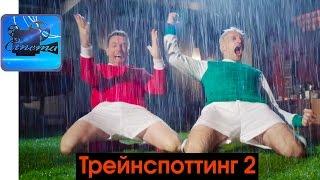 Трейнспоттинг 2 | На Игле 2 [2017] Русский Трейлер Без Цензуры (18+)
