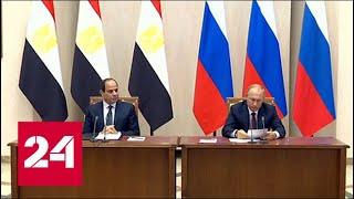 Пресс-конференция Путина и президента Египта по итогу переговоров. Полное видео