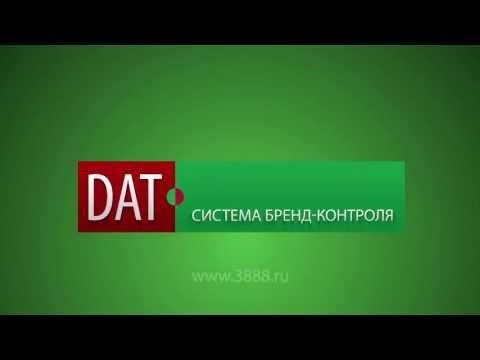 Защита от подделок - DAT