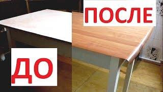 КАК КЛЕИТЬ САМОКЛЕЮЩУЮСЯ ПЛЕНКУ для мебели на стол? Новая жизнь старой мебели...
