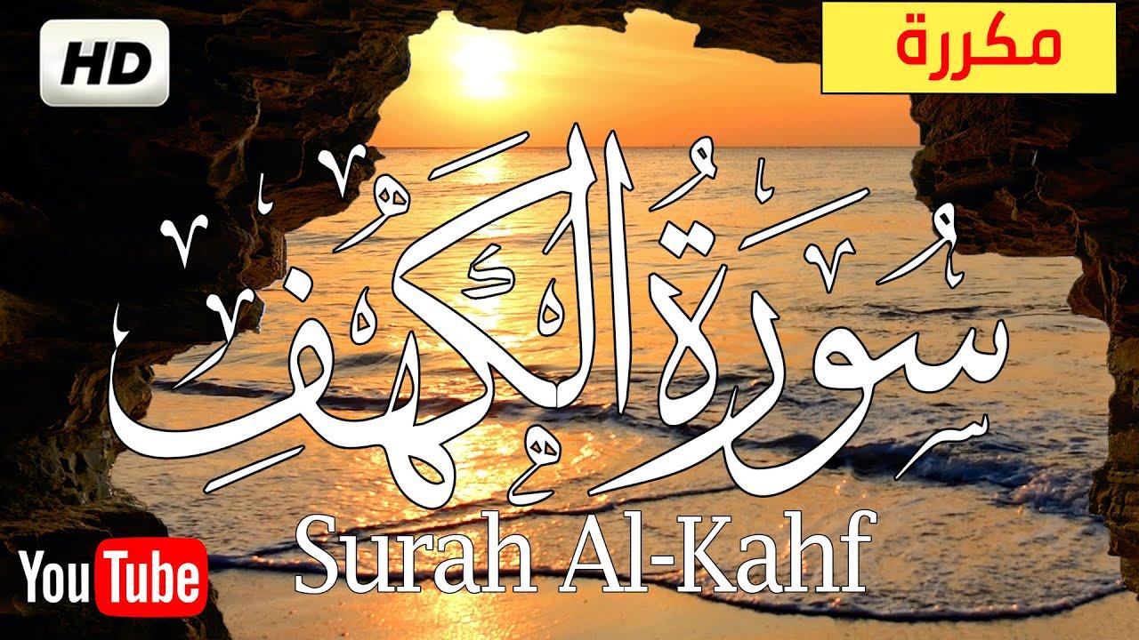 سورة الكهف كاملة مكررة | القران الكريم باجمل الاصوات | تلاوة هادئة تريح الاعصاب surat al kahf - Full