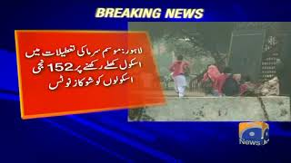 Breaking News - Notices served to 152 Lahore schools over winter vacation rule violation