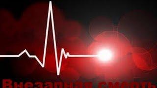 Шифры нашего тела.  Внезапная смерть ( 2015) HD.  Документальные фильмы онлайн