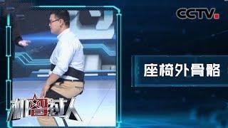 [机智过人第三季]花式装备助力现实工作场景 有效解决劳作痛点| CCTV