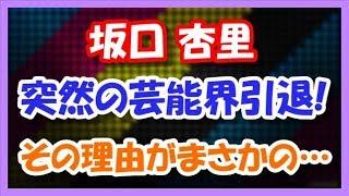 【ANRI】坂口杏里が突然の芸能界引退!! 理由はコレだった!? セクシ...
