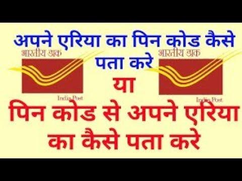 AII INDIA PIN CODE ,NAME,PIN,STATE,DISTRICT