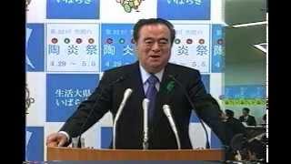 平成25年4月19日茨城県知事定例記者会見
