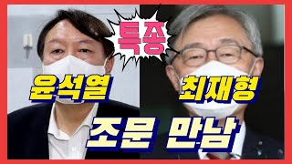 윤석열   최재형 부 최영섭대령 조문 만남