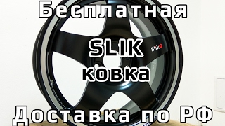 Кованые диски SLIK на 15 . Обзор.(Обзор выполненного заказа Кованые диски SLIK на 15 для ВАЗ / Lada / Datsun Цена - 5950 руб.