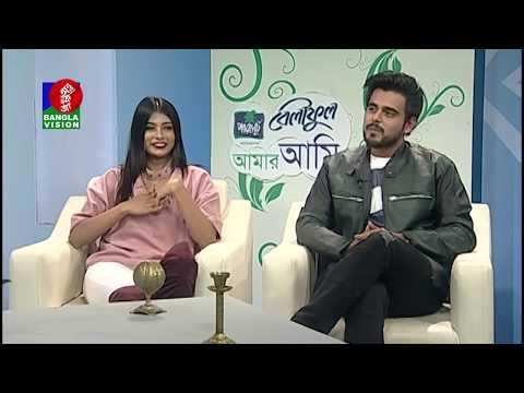 Amar Ami | Toya & Siam | BanglaVision Program | HD | 2018 | Ep-538