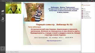 A2_1 Школа астрологии - вебинары по астрологии
