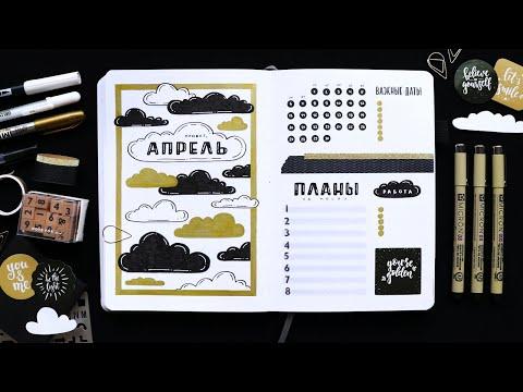 BULLET JOURNAL ☁️ АПРЕЛЬ 2020 | Оформление и планирование ежедневника 📖 Как я веду ежедневник?