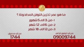 مسابقة الجنيه الدهب علي سي بي سي سفرة   29 رمضان