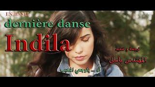 أغنية فرنسية رائعة مترجمة - Indila Dernière Danse lyrics