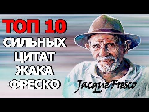 Топ 10 Сильных Цитат Жака Фреско