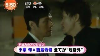 4月スタートの火9ドラマ『CRISIS 公安機動捜査隊特捜班(仮)』小栗旬 ...