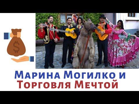 Марина Могилко и Торговля Мечтой