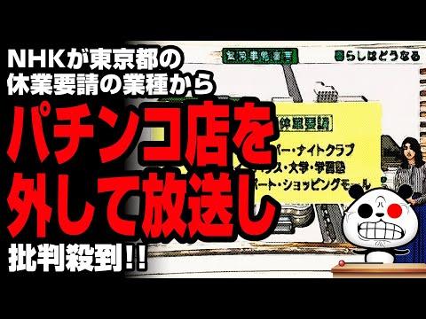 2020年4月7日 NHK 休業要請リストからパチンコ店を外し放送が話題