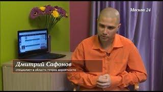 Москва 24 математик Дмитрий Сафонов (Жигулёвский): Теория вероятностей и ставки на спорт