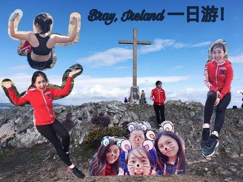 我在爱尔兰 VLOG 8 : A Day Out To Bray ireland 脚痛 😭 爬山记💪🏻