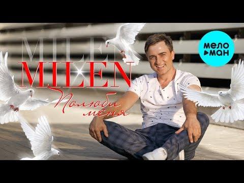MILEN - Полюби меня (Альбом 2019)