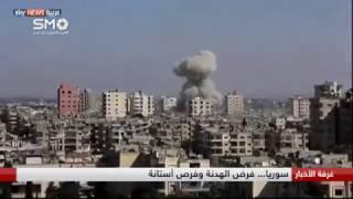 سوريا... فرض الهدنة وفرص أستانة