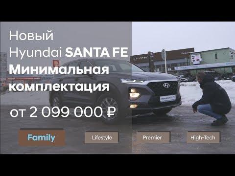 Новый Hyundai SANTA FE 2019 / Полный обзор минимальной комплектации Family