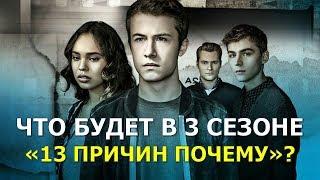 ЧТО БУДЕТ в 3 сезоне сериала